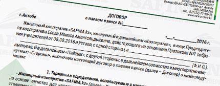 Договор о паевом взносе SAFINA